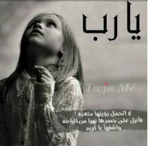 Doa pada Allah untuk kesembuhan